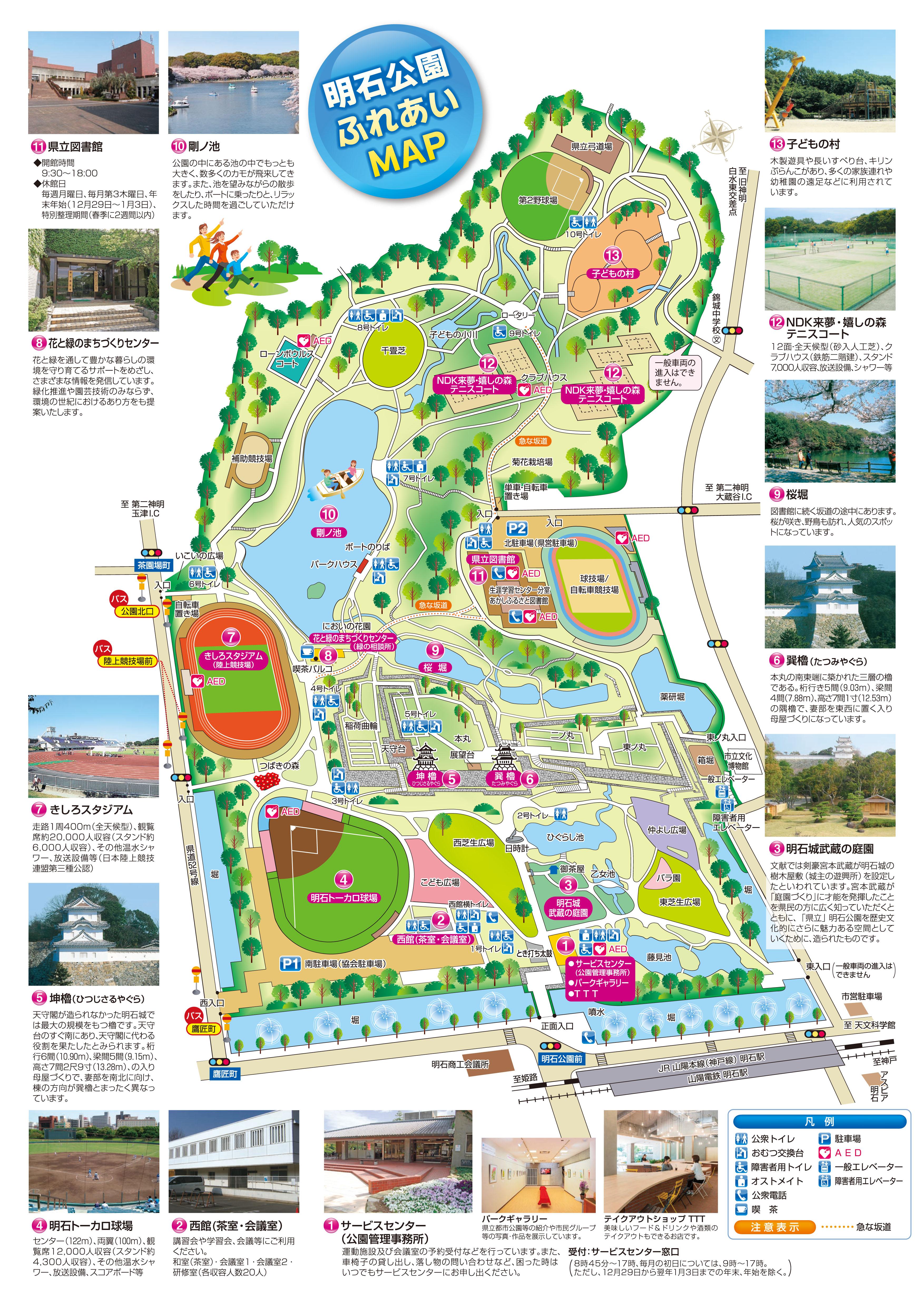 ロハスミーツ 明石公園マップ