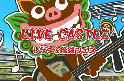 LIVE CASTLE ライブキャッスル 明石 イベント情報