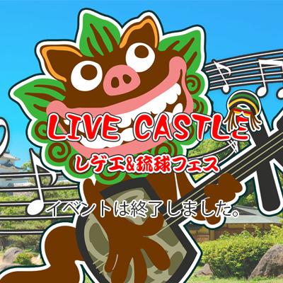 LIVE CASTLE ライブキャッスル 明石 イベントは終了しました。