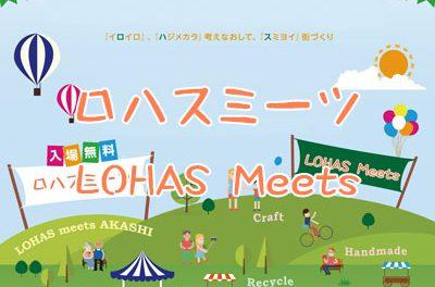 ロハスミーツ イベント開催情報