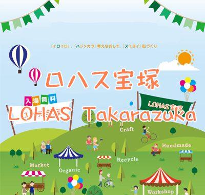 ロハス宝塚 イベント開催情報