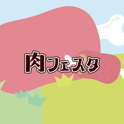 肉フェスタ イベント開催情報